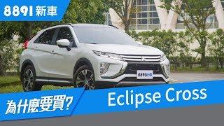 三菱Eclipse Cross 2018 跨界定位可以攻下中型SUV百萬市場嗎?  8891新車