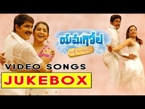 Yamagola malli modalaindi Telugu Movie Video songs jukebox    Srikanth, Venu,Meera jasmine