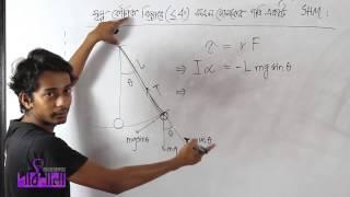 05. SHM Practical Application | সরল ছন্দিত স্পন্দনের বাস্তব প্রয়োগ | OnnoRokom Pathshala