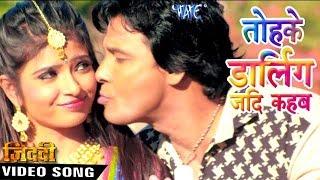 Free Download Bhojpuri Song Film Ziddi Video Song 2016 Mp3 Online