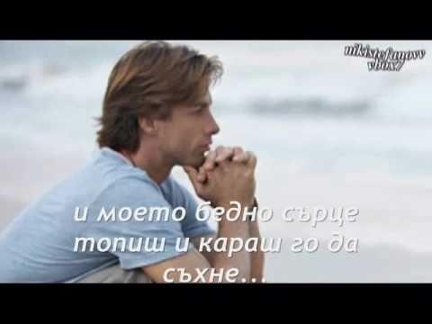 Stamatis Gonidis-Stolidi Eisai Moni Sou - (bulgarian translation)