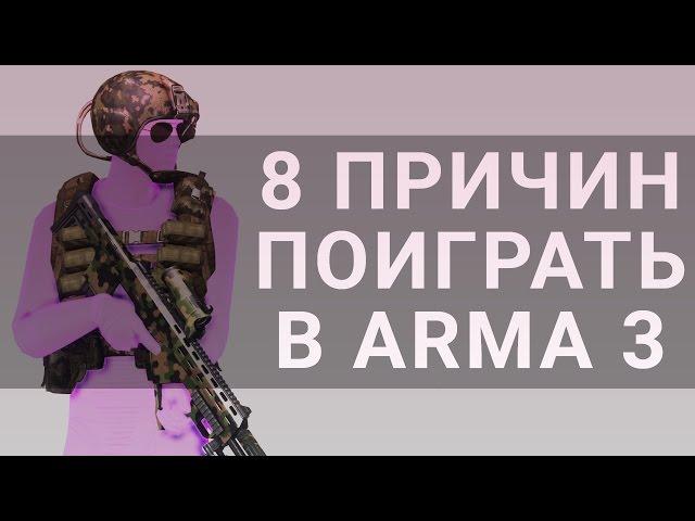 8 ВЕЩЕЙ РАДИ КОТОРЫХ СТОИТ ПОИГРАТЬ В ARMA 3