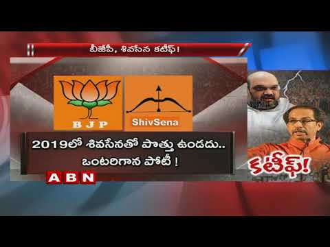 Shiv Sena Prepare to Go Alone in 2019 Elections, No Alliance With BJP | ABN Telugu