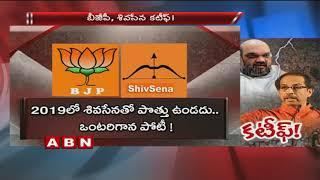 Shiv Sena Prepare to Go Alone in 2019 Elections, No Alliance With BJP   ABN Telugu