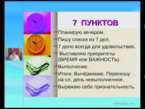 Как планировать время. Тренинг от Елены Мельник