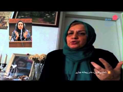 عکسهای ریحانه جباری قبل از اعدام