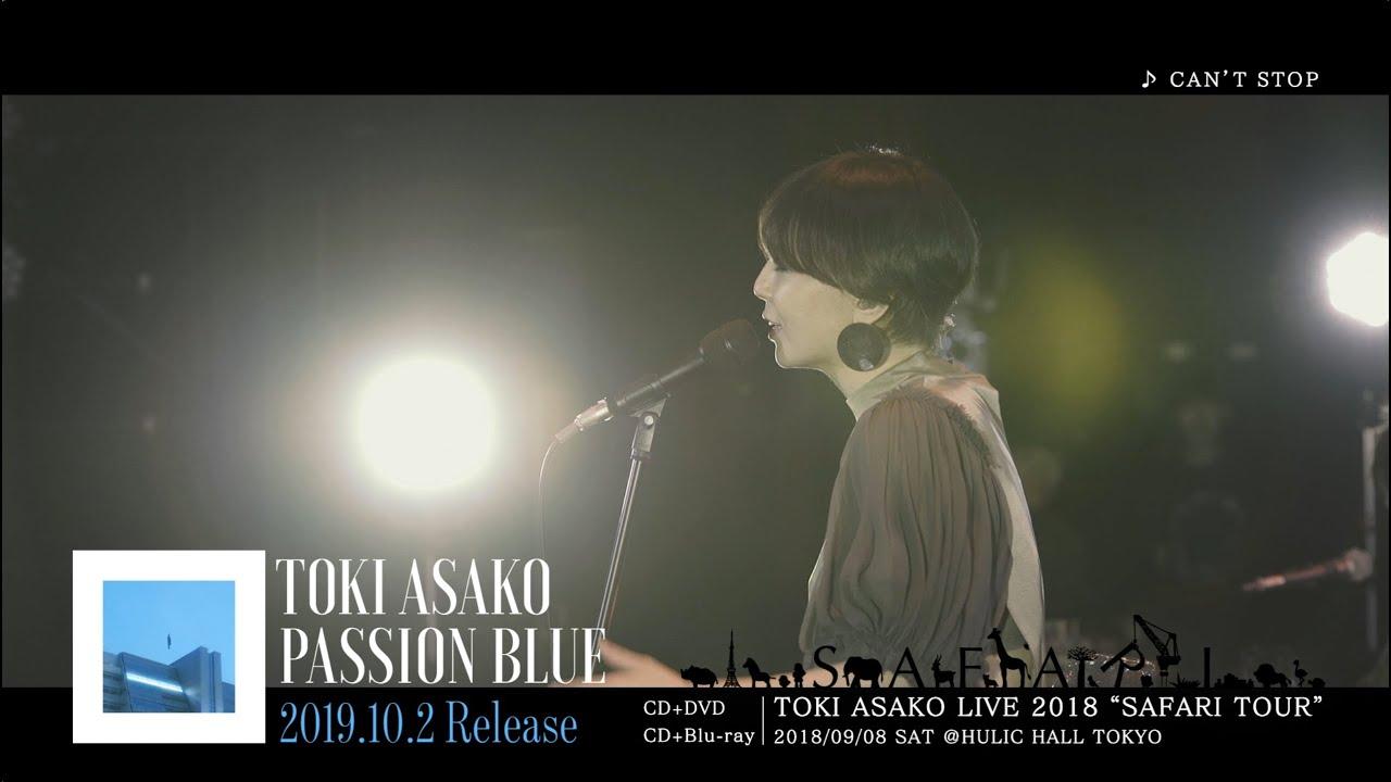 土岐麻子 - 付属DVD/Blu-ray ライブ・ダイジェスト映像を公開 新譜「PASSION BLUE」2019年10月2日発売予定 thm Music info Clip