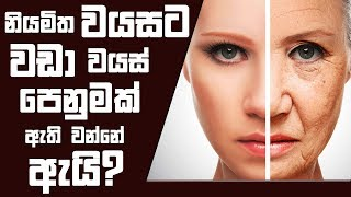Why look older than your age| 11 - 07 - 2018