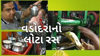 પંડ્યા લોટા રસ વડોદરા | Sugarcane juice | traditional way of drinking | best street food of baroda