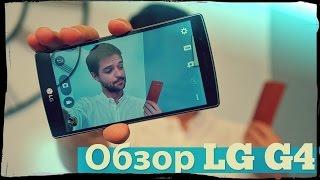 Обзор LG G4. Кожаный убийца iPhone и Galaxy?