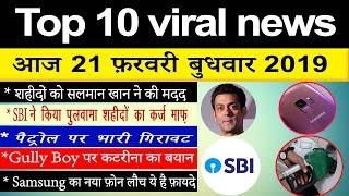 21 Feb Top 10 viral News | हर खबर आपके काम की | Viral News | Today Viral News | Mobile news 24.