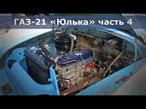 Ремонт ГАЗ 21 Волга | Что-то пошло не так с ГБЦ | Клапанка, бензонасос, хардлайны | 4 часть