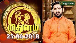 Rasi Palan   Gemini   Mithuna Rasi   25/06/2018   Puthuyugam TV