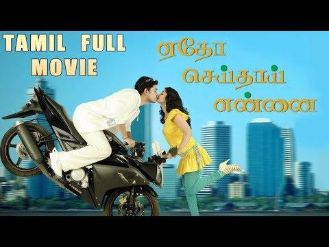 Etho Seithai Ennai - Tamil Full Movie | Shakthi | Liyasree | Anand