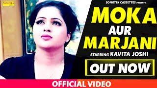 Moka Aur Marjani | Kavita Joshi & Hijjii | Ruchika, TR Music | Ajay Hooda | Haryanvi Song