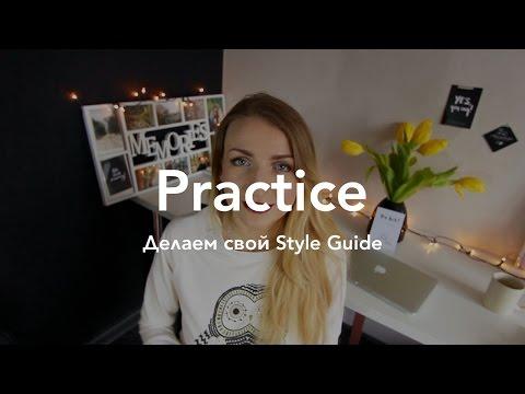 Веб-дизайн. Практическое занятие №3. Делаем свой Style Guide
