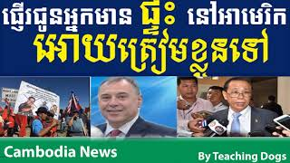 Cambodia Hot News WKR World Khmer Radio Evening Friday 09/15/2017