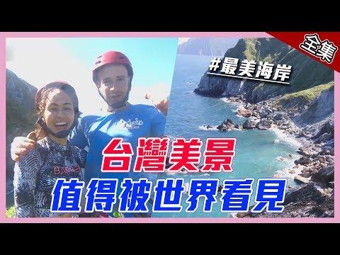 台綜-愛玩客-20190412【宜蘭花蓮】值得被看見的台灣風景!全台最美海岸在這!!