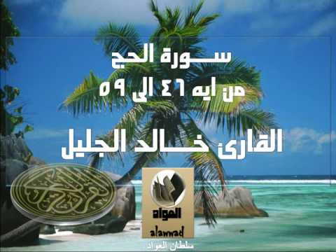 Khalid al-Jalil 1