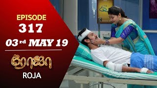 ROJA Serial | Episode 317 | 03rd May 2019 | Priyanka | SibbuSuryan | SunTV Serial | Saregama TVShows