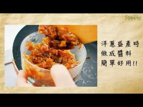 【醬料】洋蔥萬用醬,拌飯拌麵拌青菜好好用!