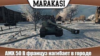 World of Tanks AMX 50 B француз нагибает в городе