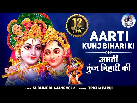 AARTI KUNJ BIHARI KI ~ VERY BEAUTIFUL SONG ~ POPULAR SHRI KRISHNA BHAJAN ( FULL SONG )