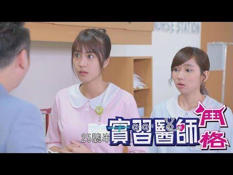 台劇-實習醫師鬥格-EP 236