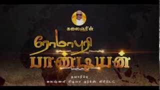 Romapuri Pandian 28-08-2014 Kalaignar TV Serial 28-08-14 Episode 108