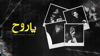download lagu BATISTUTA Ft. DIZZY  - Ya Ro7 | باتيستوتا - يا روح  ( Audio) Prod By. Omar Keef mp3