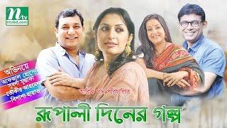 Bangla Telefilm - Rupali Diner Golpo (রূপালী দিনের গল্প)   Subarna Mostafa & Tauqir