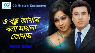O Bondhu Amar Bola Jayna Tomay | HD Movie Song | Manna & Popy | CD Vision