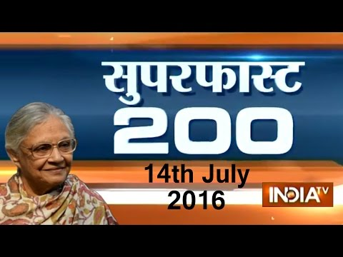 Superfast 200 | 14th July, 2016 5 PM ( Part 1) - India TV