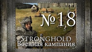 18. Свинье конец! - Глава IV. За короля и королевство! - Stronghold HD