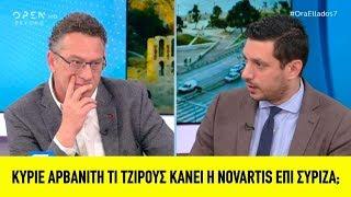 Κυρανάκης σε Αρβανίτη: Πόσο αυξήθηκαν τα κέρδη της Novartis επί κυβέρνησης ΣΥΡΙΖΑ;