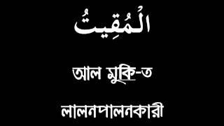 The Glorified Names – Benammi | Musicless Nasheed | Voice Only | Bangla Subtitles | নাশিদ | বাংলা