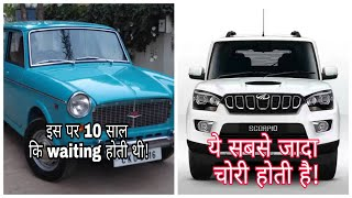 SOME INTERESTING FACTS ABOUT CARS|HINDI|LEARN TO TURN