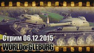Стрим от 06.12.2015 - об. 140 vs Т-62А