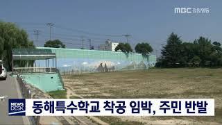 투/동해특수학교 착공 임박, 주민 반발