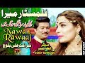 Nawan Rawaj   Sharafat Ali Baloch   Latest Song 2018   Latest Punjabi And Saraiki