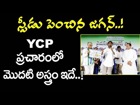 స్పీడు పెంచిన జగన్ : వైసీపీ ప్రచారంలో మొదటి అస్త్రం ఇదే | YS Jagan Launches Navaratnalu Schemes