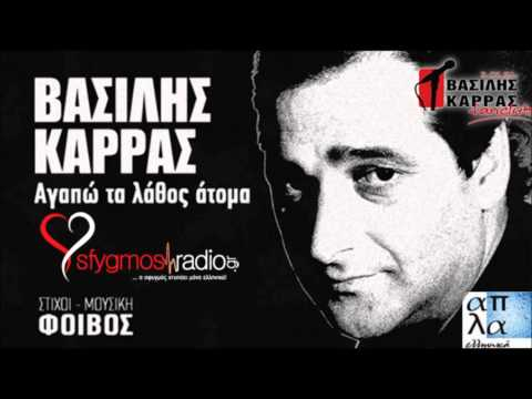 Agapo Ta Lathos Atoma - Vasilis Karras | New Official Song 2013 / No Spot