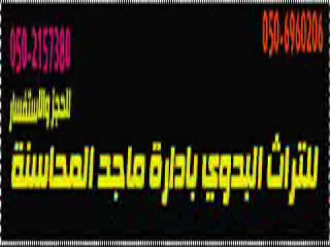 دحية ..فرقة نجوم البادية بأدارة ماجد المحاسنه 0506960206