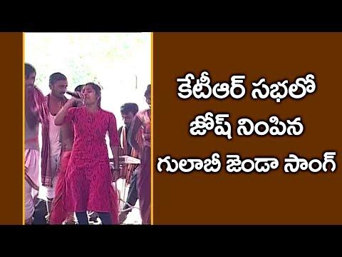 Dumdam songs at Ktr meeting in kukatpally | Great Telangana TV