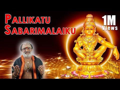 Pallikattu Sabarimalaikku Song with Lyrics | Veeramani Raju