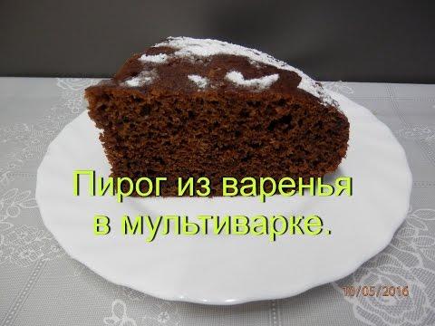 Пирог с вареньем в мультиварке | Рецепты для мультиварки