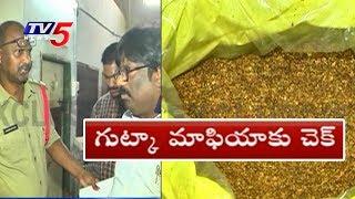 గుట్కా మాఫియా తాట తీస్తున్న పోలీసులు..! | Gutka Making Unit Seized In East Godavari