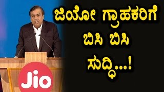 Jio surprise gift to Customers | Latest news about Jio Prime | Kannada News | Top Kannada TV