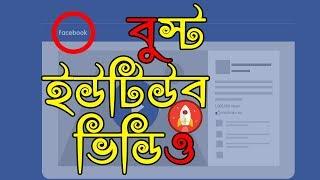 Boost YouTube Video In Facebook bangla। ফেসবুকে আপনার ইউটিউব ভিডিও বুস্ট করুন