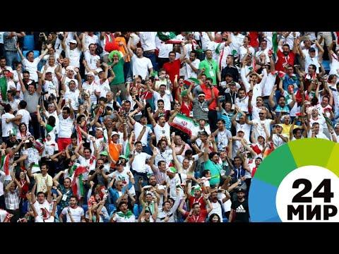 В Питере – играть: как болельщики встретили победу Ирана над Марокко - МИР 24